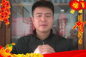 【喜多力实业】刘总恭祝大家春节快乐,新年快乐!大吉大利!