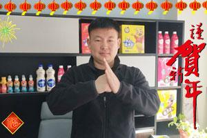 【百通乳业】胡总祝您顺顺利利,红红火火!