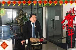 【世锦集团总经理】王春秋祝广大经销商狗年大吉大利财运亨通,万事如意!