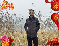 【杭州麦那特】罗总恭祝您新年快乐,好运平安!