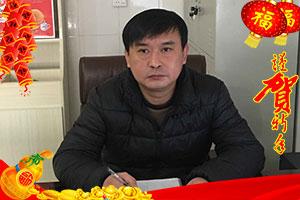 【百家亚虎老虎机国际平台】张总恭祝大家新年快乐,好运平安!