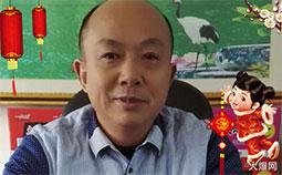 【亚虎老虎机国际平台】周总祝您新年快乐,万事如意!