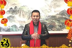 【永和亚虎老虎机国际平台】余董事长衷心祝愿您在新的一年里事业兴旺、万事如意!