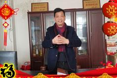【中港睿奇】苟董事长恭祝您新年快乐,好运平安!