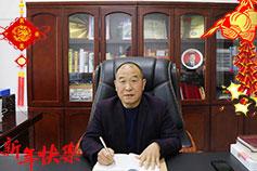 【河南金桂香亚虎老虎机国际平台】董事长马英豪祝您猪年吉祥,好运如潮!