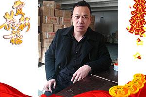 【丰巢亚虎老虎机国际平台】缪总祝广大经销商朋友,新春愉快,万事大吉!