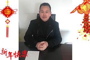 【金奔亚虎老虎机国际平台】王总给您拜年了,祝您猪年快乐,吉祥如意!