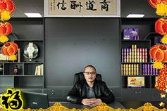 【福州意牛亚虎老虎机国际平台】纪总祝您春节快乐,万事如愿!
