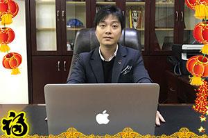 【广东楚珍控股】陈总恭祝大家新年快乐,好运平安!