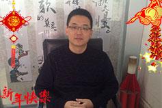 【中山市健优亚虎老虎机国际平台】周总祝您新春欢乐,万事如意!