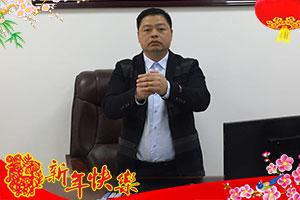 【咔乐亚虎老虎机国际平台】蔡总恭祝大家春节快乐,幸福安康,身体健康!