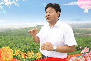 【绿岭亚虎老虎机国际平台】董事长高胜福祝您猪年大吉,万事如意,幸福安康!