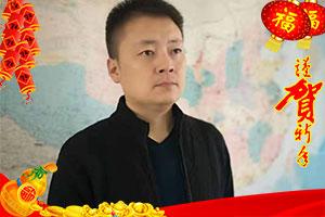 【鸿润饮品】孙总祝您春节愉快,万事如意,身体健康!