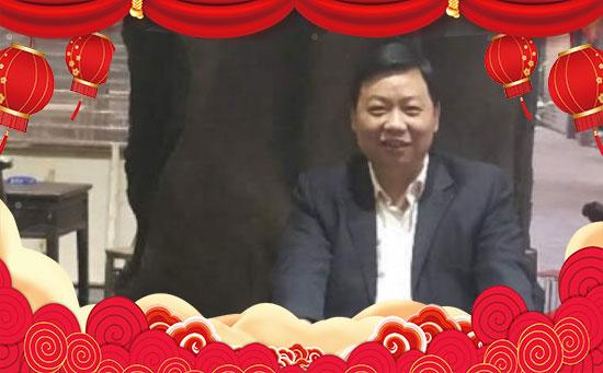 【河南冠芳山楂】徐总祝您一路运气处处招,鼠年新年好!