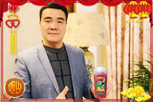 【一品云台】曹总恭贺大家春节快乐,鼠年大吉,万事如意!