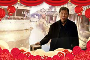 【上海卡麦滋亚虎老虎机国际平台】张总祝大家新年快乐,鼠年吉祥!