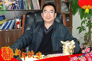 【品世亚虎老虎机国际平台】董事长胡总祝您鼠年快乐,万事大吉,生意兴隆!