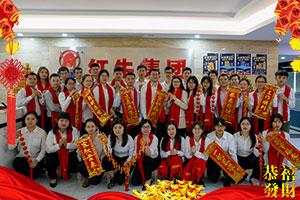 【红牛集团】祝您新春快乐,身体健康,万事如意!