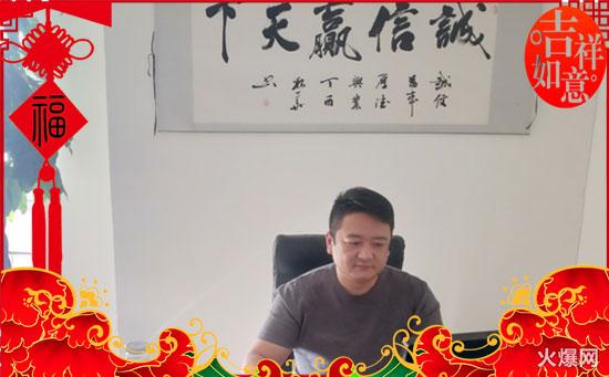 【河北恋汁韵饮品】董事长张东敏携全体员工祝大家生意兴隆、财源广进、合家幸福!