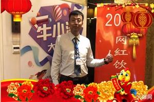 【大连牛小溪】销售总监杨总祝大家鼠年新春快乐,大富大贵!