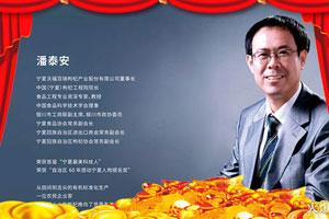 【宁夏沃福百瑞】董事长潘董祝您鼠年大吉,新年快乐!