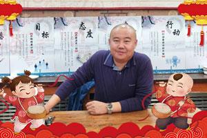【内蒙古草原圣地亚虎老虎机国际平台】销售部辛经理:祝您新春快乐!生意兴隆!