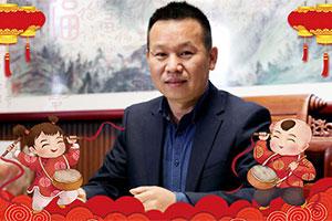 【湖南省永和亚虎老虎机国际平台】余董事长祝您财源广进,阖家幸福,身体健康,万事如意!