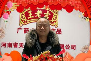 【河南省天丝生物】李总祝您鼠年大吉,万事如意!