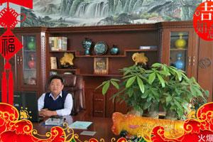 【爱航亚虎老虎机国际平台】董事长曾总:恭祝大家新年快乐!家人喜洋洋!生意兴隆!