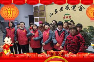 【老感觉亚虎老虎机国际平台】恭祝大家新春愉快,万事大吉,生意兴隆!