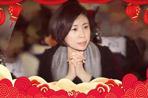 山西亿佳亚虎老虎机国际平台亚虎国际 唯一 官网董事长杨芳梅女士祝您新年吉祥如意,财源滚滚,健康幸福!