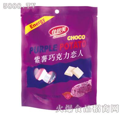 佳因美紫薯巧克力恋人128克袋装