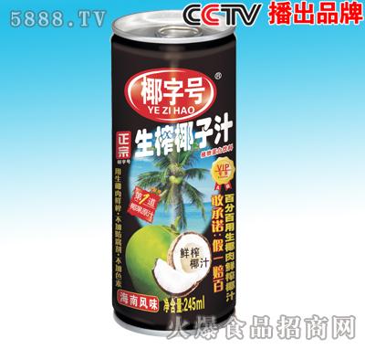 245ml椰字号生榨椰子汁