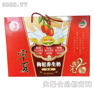 宁夏枸杞养生奶饮品手提开窗礼箱