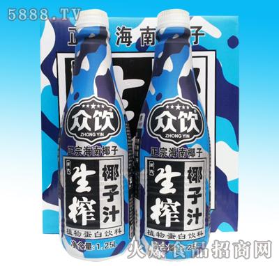 1.25L瓶众饮生榨椰子汁(箱)
