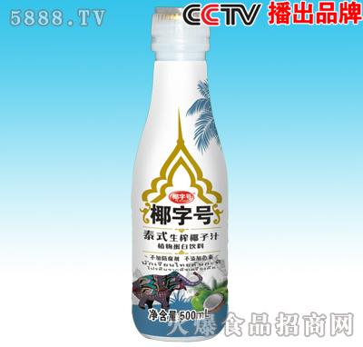 500ml椰字号泰式生榨椰子汁
