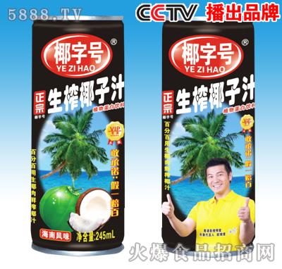 椰字号正宗生榨椰子汁245ml