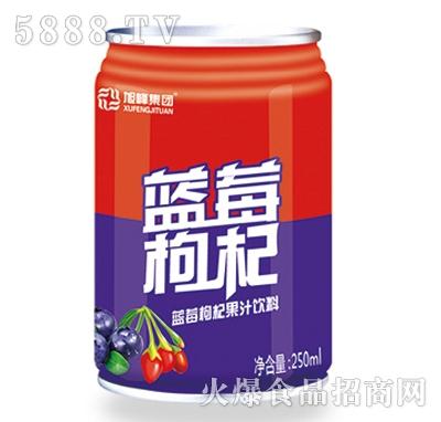 旭峰蓝莓枸杞果汁饮料250ml
