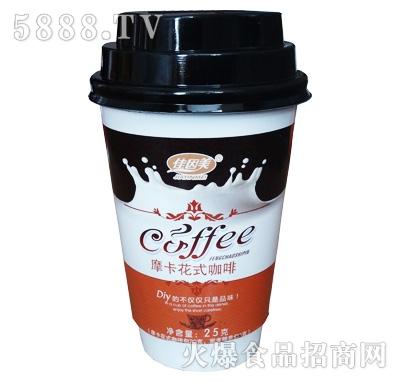 佳因美摩卡花式咖啡