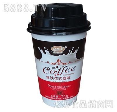 佳因美拿铁花式咖啡