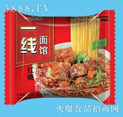 一线面馆(红烧牛肉)