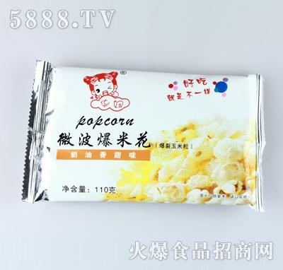 华妞微波爆米花奶油香甜味