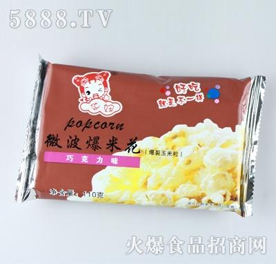 华妞微波爆米花巧克力味