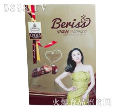 贝瑞丝三层巧克力