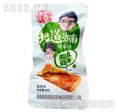 彭记轩湘派豆干酱香味25g
