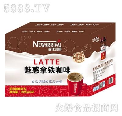 雀仕咖啡魅惑拿铁咖啡30gx30杯