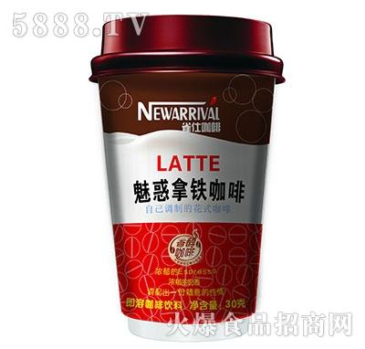 雀仕咖啡魅惑拿铁咖啡30g