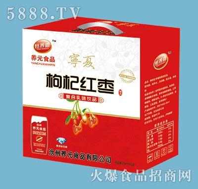 恒养道养元食品枸杞红枣复合乳味饮品
