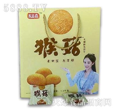 米麦嘉猴菇饼干