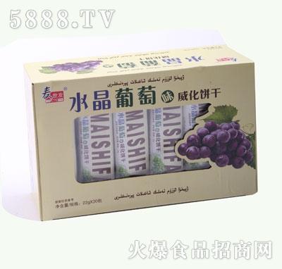麦世发水晶葡萄威化饼干22g×30包